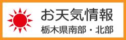 栃木県南部・北部のお天気情報